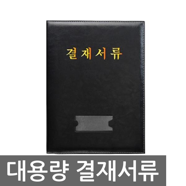 고급 결재서류 대용량 결제서류 F988-7