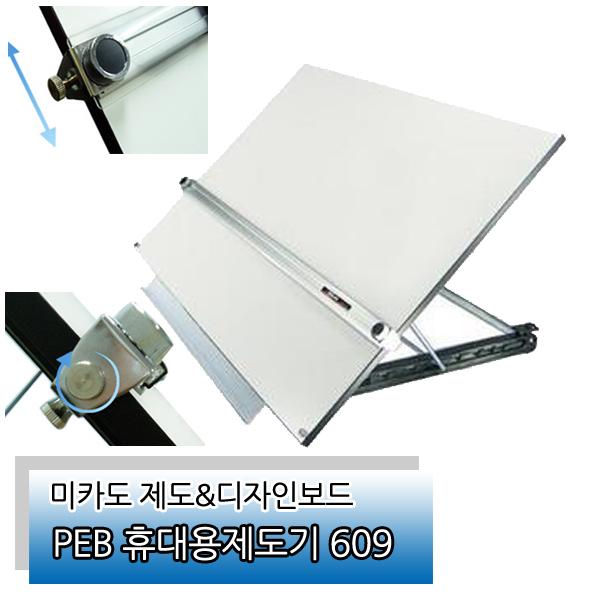 제도판 일반휴대용제도기 PEB-609 미카도