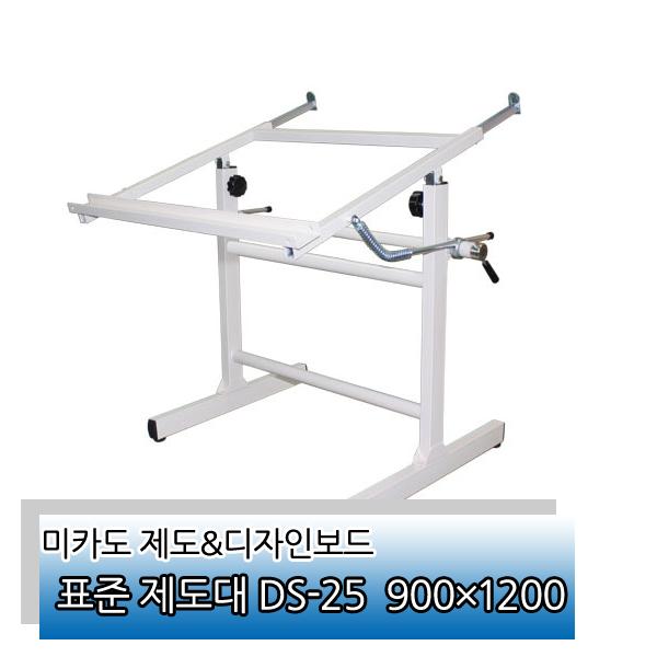 제도판 표준형제도대 DS-25 미카도