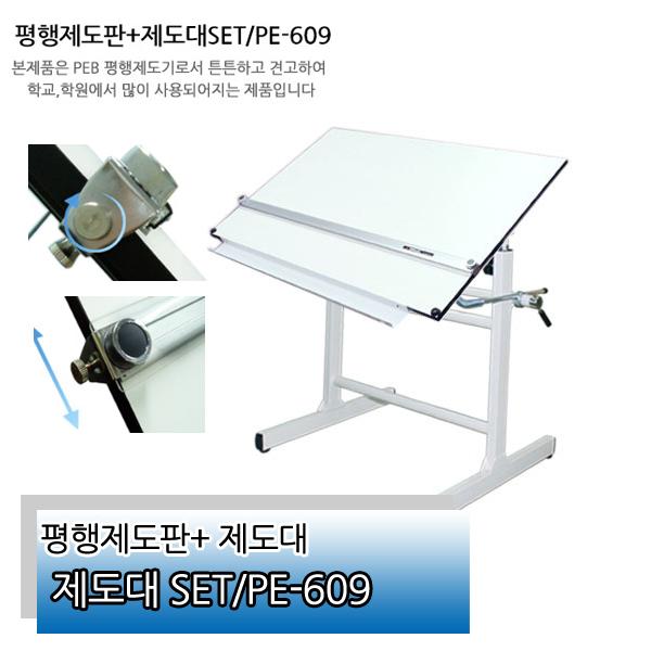 제도판 평행제도기세트 PE-609 미카도