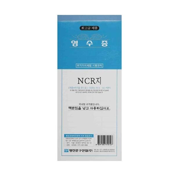 [명진]간이영수증 NCR