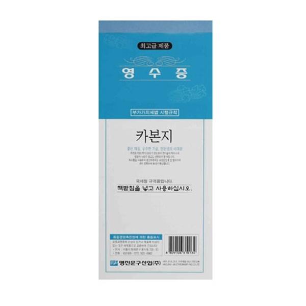 [명진]간이영수증 카본