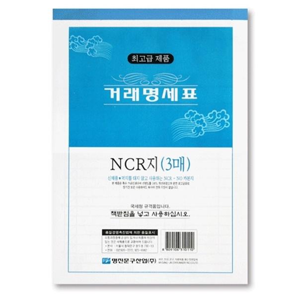 [명진]거래명세표 NCR