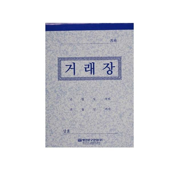 [명진]거래장