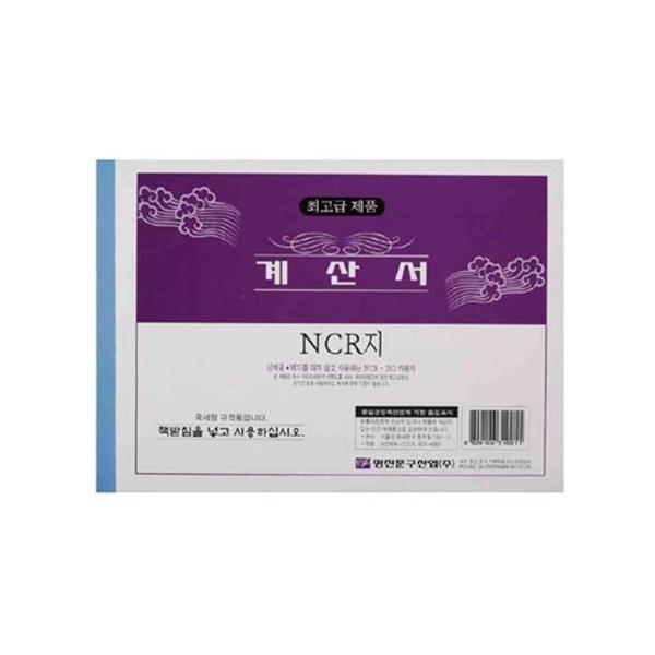 [명진]계산서 NCR