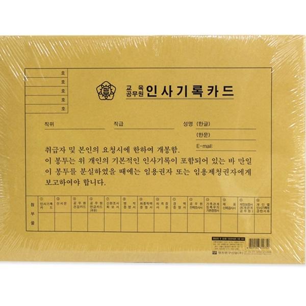 [명진]2000 공무원인사카드
