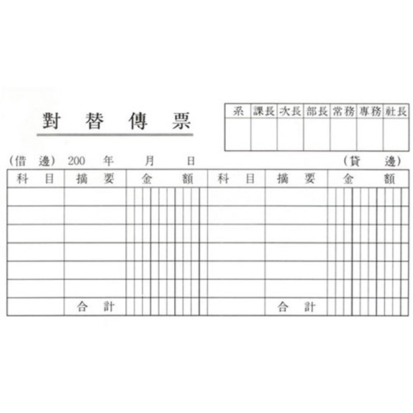 명진/모조대체전표 44매(105x190mm)
