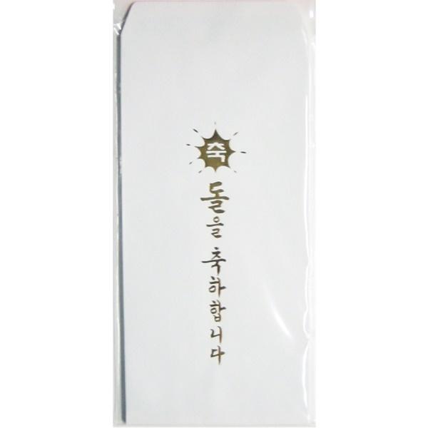 [명진]이중경조봉투 돌