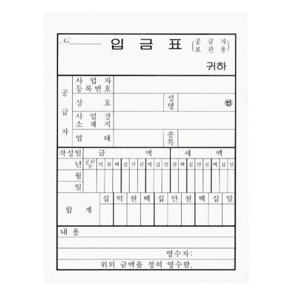 명진 입금표 NCR (95x125mm) 80매