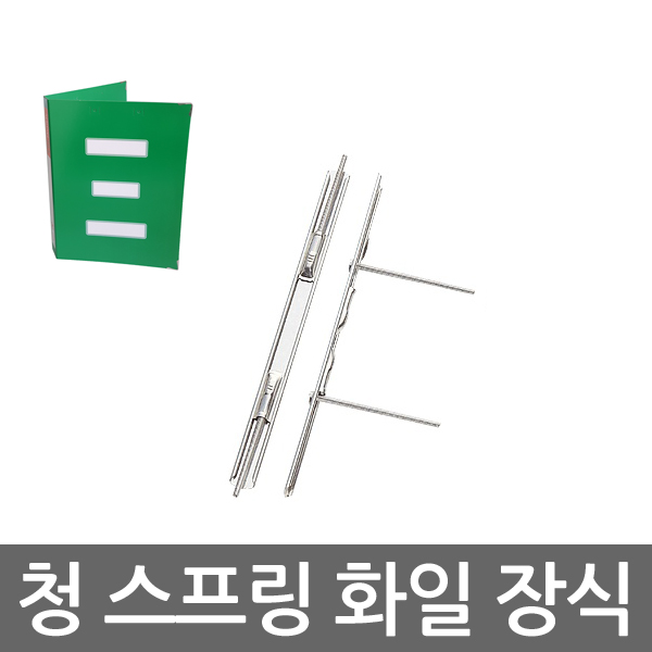 [A/S코리아]청스프링화일장식 MA702