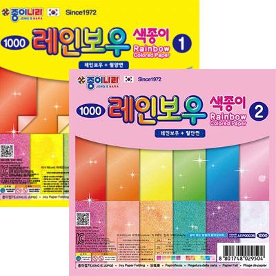 종이나라/레인보우 색종이-1갑(20개)