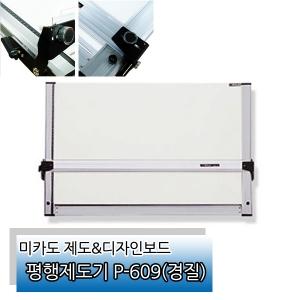 [미카도]평행제도기 표준형 P-609