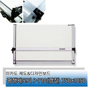 [미카도]평행제도기 표준형 P-710