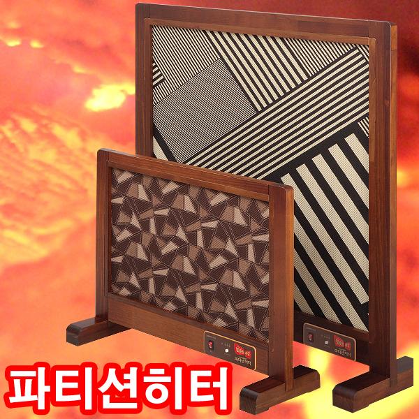 복사열 초절전 파티션히터/피티션..